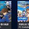 【PS Store】軌跡Evolutionシリーズ半額セールが開始!
