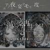 名曲揃い!『NieR』コンサート&トークライブ Blu-ray 試聴ムービーが一挙公開!