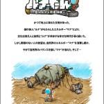 『moon』や『ちびロボ』などの西健一氏が手掛ける新作『ルナたん~巨人ルナと地底探検~』リリース決定!