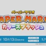 WiiU『ペーパーマリオ カラースプラッシュ』発売日が10月13日に決定!
