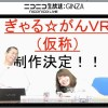 『ぎゃる☆がんVR(仮)』制作決定
