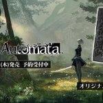 『NieR: Automata』初回特典が「ポッドモデル:白の書」に決定!ほか店舗別特典も公開に