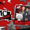 『ペルソナ5』DLC「コスチューム&BGMスペシャルセット(葛葉ライドウ/真・女神転生if…/真・女神転生IV)」紹介映像
