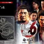 PS4刻印モデル『PS4 龍が如く6 Edition』ソニーストアにて予約開始!