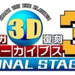 『セガ3D復刻アーカイブス3 FINAL STAGE』に『エイリアンシンドローム』と『コラムス』が収録決定!パッケージイラスト完全版も公開