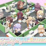 PS4/Vita『NEW GAME!-THE CHALLENGE STAGE!-』オープニングムービー公開!