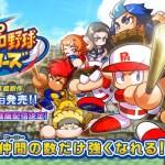 3DS『実況パワフルプロ野球ヒーローズ』体験版が配信開始!動画「パワプロの遊び方!試合篇」も公開