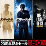 【PS Store】Naughty Dog × PlayStation 20周年記念セールが12月14日開始!『The Last of Us』&『アンチャ』シリーズが最大50%OFF