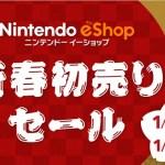 【最大50%OFF】1月1日よりニンテンドーeショップ「新春初売りセール」開始!