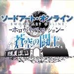 『ソードアート・オンライン -ホロウ・リアリゼーション-』大型アップデート「蒼空の闘士」PV公開!