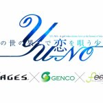 [更新:動画追加]『この世の果てで恋を唄う少女YU-NO』アニメプロジェクト始動!ゲーム版キャラクターボイス紹介映像も公開