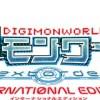 PS4『デジモンワールド -next 0rder- IE』完全新規デジモン「ボルトバウタモン」登場!イベントクリアで育成可能に