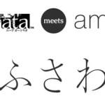『NieR: Automata』 × amazarashi コラボ楽曲「命にふさわしい」ジャケットイラストが公開!