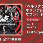 本日発売『ペルソナ5 オリジナル・サウンドトラック』試聴ムービー公開!