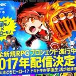 """SNK、""""学園モノ×ヒーローモノ""""の完全新規RPGプロジェクトを進行中!2017年配信予定"""