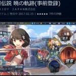 PS4版『英雄伝説 暁の奇跡』事前登録が開始!