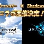 『グランブルーファンタジー』×『シャドウバース』相互コラボが正式発表!