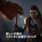 PS4『Horizon Zero Dawn』Guerrilla Gamesスタッフが主人公アーロイについて語る最新映像「新たな高みを目指して」公開!