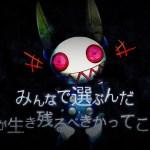 PS4/Vita『追放選挙』プロモーションムービー公開!