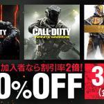 【PS Store】『CoDインフィニット・ウォーフェア』『CoDブラックオプスIII』『Destiny』最大60%OFFのディスカウントキャンペーン開始!