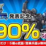 PS4『地球防衛軍5』発売時期が今夏に決定!これを記念したD3Pタイトルの最大90%OFFセールがスタート!