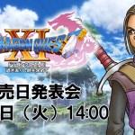 『ドラゴンクエストXI』発売日発表会が4月11日に開催決定!