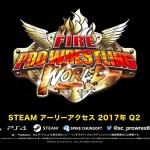ファイヤープロレスリングが復活!スパイク・チュンソフト、シリーズ最新作『ファイヤープロレスリング ワールド』PS4/Steam向けに発表!