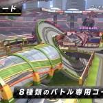 Switch『マリオカート8 デラックス』紹介映像が公開!