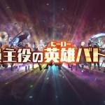 PS4/Vita『無双☆スターズ』WEB限定CMが公開!