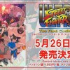 Nintendo Switch『ウルトラストリートファイターII TFC』発売日が5月26日に決定!