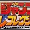 WJ50周年記念タイトル『週刊少年ジャンプ オレコレクション!』2017年夏リリース!