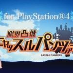 PS4『限界凸城キャッスルパンツァーズ』発表![更新:動画追加]