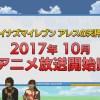 『イナズマイレブン アレスの天秤』最新映像公開&アニメは10月放送開始!日野社長がゲームの対応ハードに言及「3DS以外のもっと高品質なゲーム機でも出るかも」