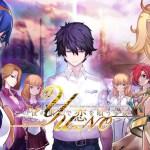 PS4/Vita『この世の果てで恋を唄う少女YU-NO』販売本数が4万本を突破!記念壁紙が配布中