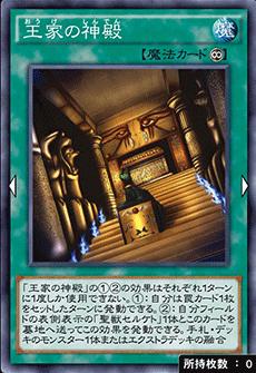 「王家の神殿」の画像検索結果