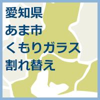 愛知県あま市でガラスが割れたらお電話ください。