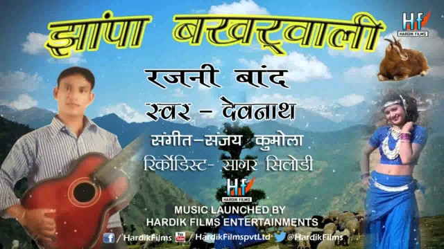 """Rajni Baand"" Song Jhampa Bakhruwali Album 