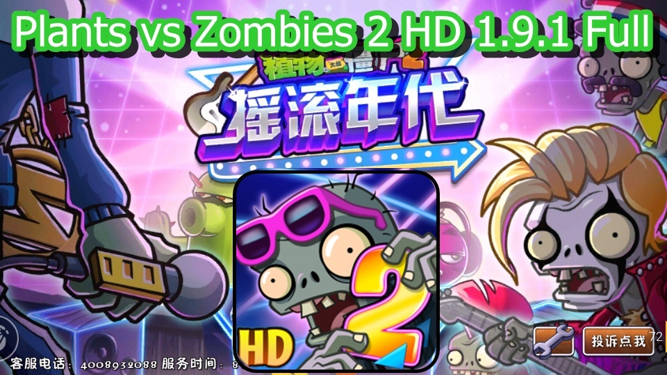 Plants vs Zombies 2 HD 1.9.1 Full