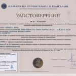 Удостоверение КАМАРА НА СТРОИТЕЛИТЕ категория III