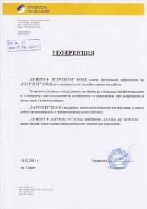 СИНЕРГОН ПЕТРОЛЕУМ