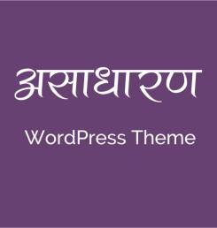 Asaadhaaran Theme