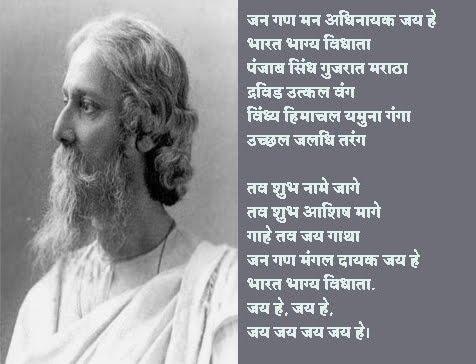 Famous Patriotic Quotes Wallpapers Jana Gana Mana 100 Years Of Pride Dhruv Gaur S Webblog