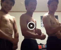 【Vine動画】3人のスリ筋男子がポーズをとってマッチョ自慢!あなたはどの筋肉がお好み?w