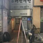 韓国ソウルのゲイサウナ 新村 プリンス