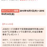 韓国の仁川空港からソウル市内への特急列車が今なら往復が無料で行ける方法