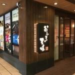 大人気のスーパー銭湯 お風呂の王様 大井町店