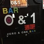 新宿二丁目の中国ゲイバー BAR0&1
