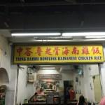 シンガポールでチキンライスのオススメの店Tiong Bahru Boneless Hainanese Chicken Rice