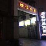閉店しました 上海でのオススメのハッテン ゲイバー TELEPHONE6