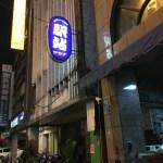 台湾 高雄の老舗のゲイサウナ 驛站三温暖